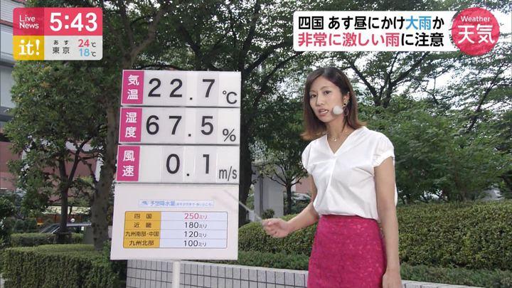 2019年07月10日酒井千佳の画像05枚目