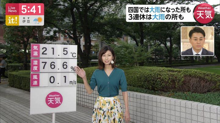 2019年07月11日酒井千佳の画像02枚目