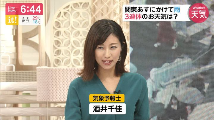 2019年07月11日酒井千佳の画像09枚目