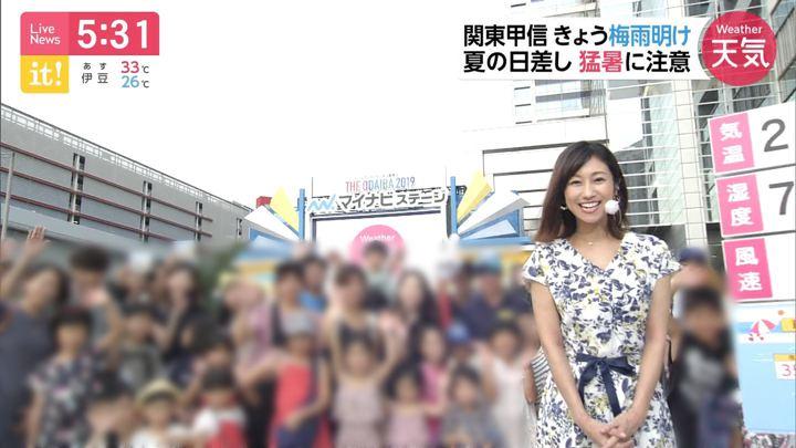 2019年07月29日酒井千佳の画像01枚目
