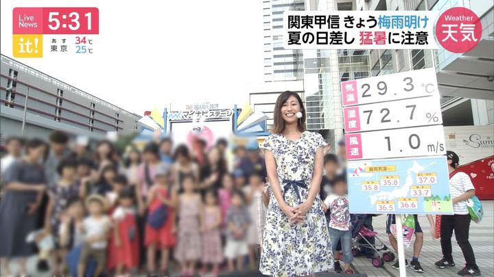2019年07月29日酒井千佳の画像02枚目