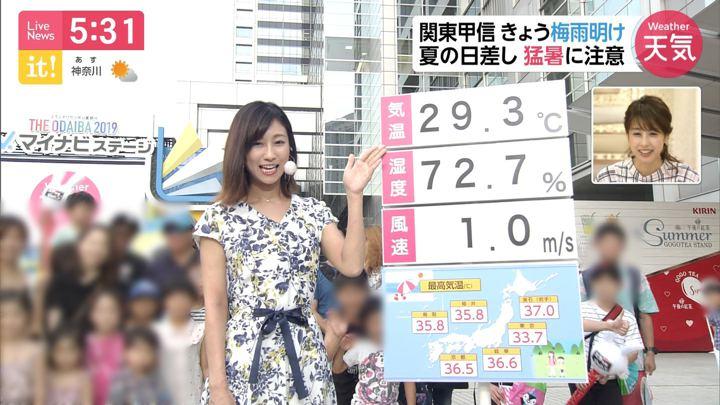 2019年07月29日酒井千佳の画像03枚目