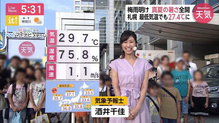 2019年07月30日酒井千佳の画像01枚目