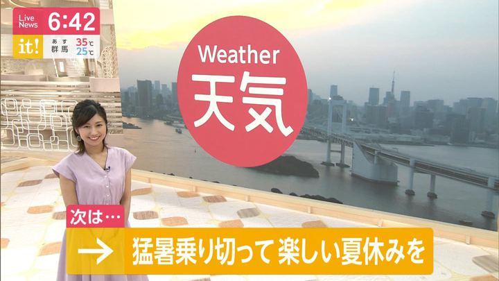 2019年07月30日酒井千佳の画像04枚目