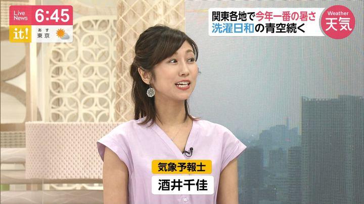 2019年07月30日酒井千佳の画像05枚目
