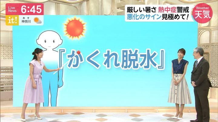 2019年07月30日酒井千佳の画像08枚目