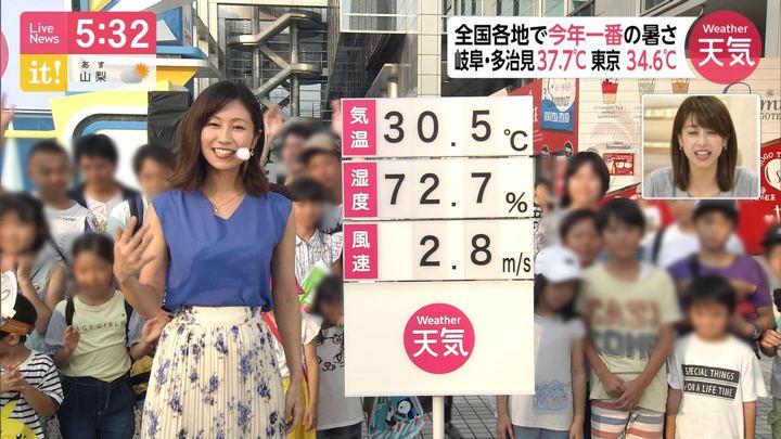 2019年07月31日酒井千佳の画像02枚目