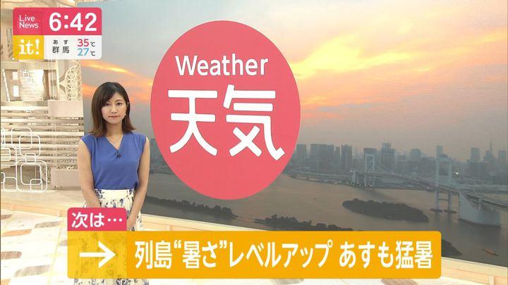 2019年07月31日酒井千佳の画像05枚目