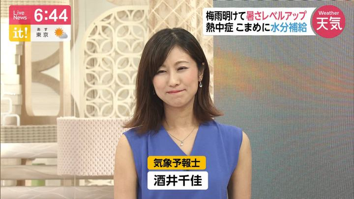 2019年07月31日酒井千佳の画像07枚目