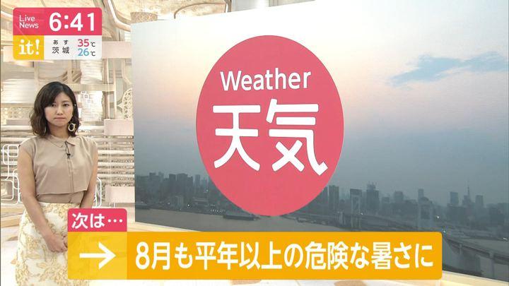 2019年08月01日酒井千佳の画像05枚目