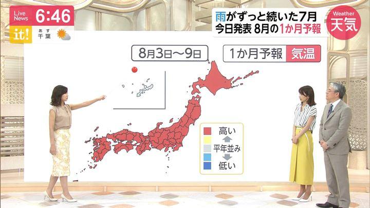 2019年08月01日酒井千佳の画像10枚目