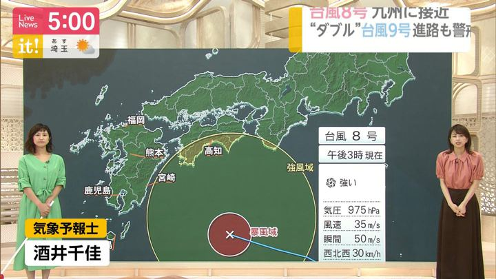 2019年08月05日酒井千佳の画像01枚目