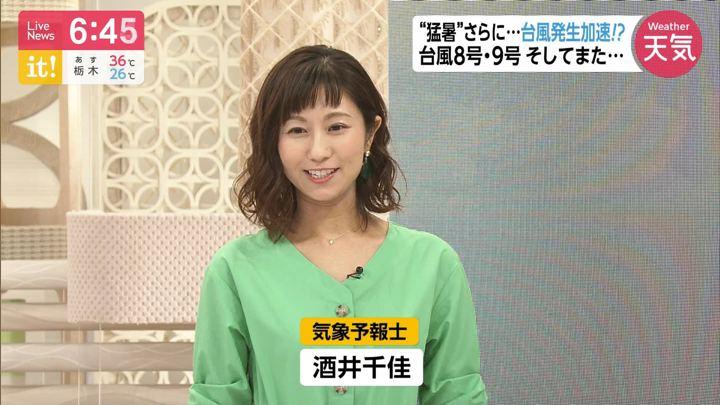 2019年08月05日酒井千佳の画像06枚目