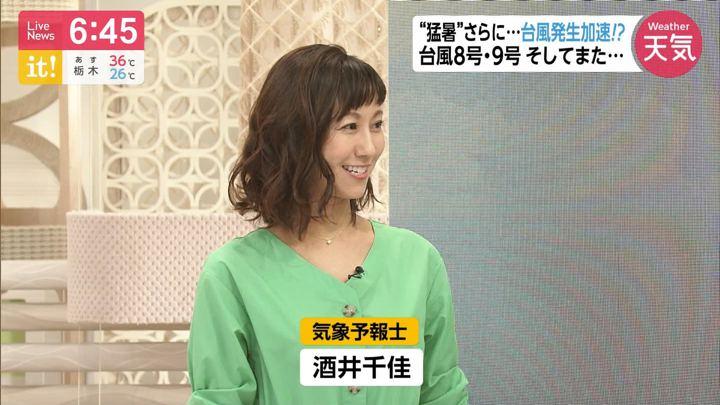 2019年08月05日酒井千佳の画像07枚目
