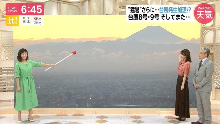 2019年08月05日酒井千佳の画像08枚目