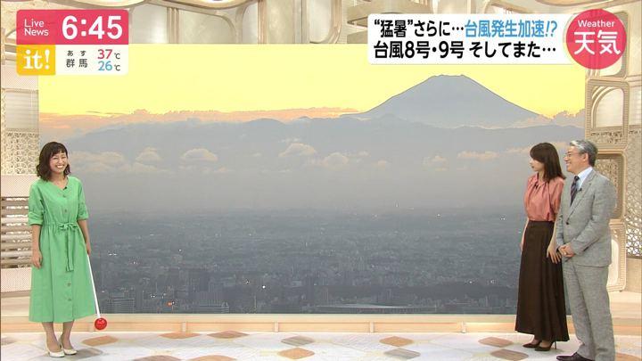 2019年08月05日酒井千佳の画像09枚目