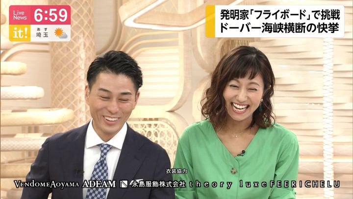 2019年08月05日酒井千佳の画像12枚目