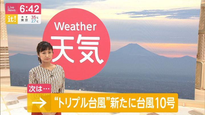 2019年08月06日酒井千佳の画像04枚目