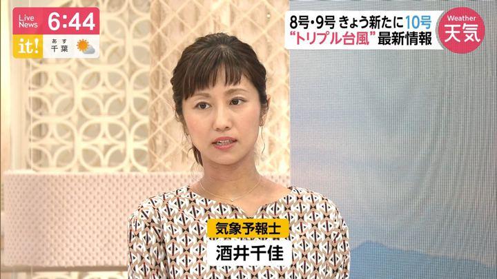 2019年08月06日酒井千佳の画像05枚目