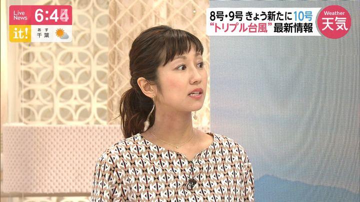 2019年08月06日酒井千佳の画像06枚目