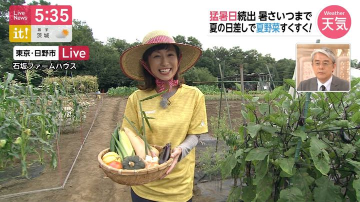 2019年08月07日酒井千佳の画像02枚目