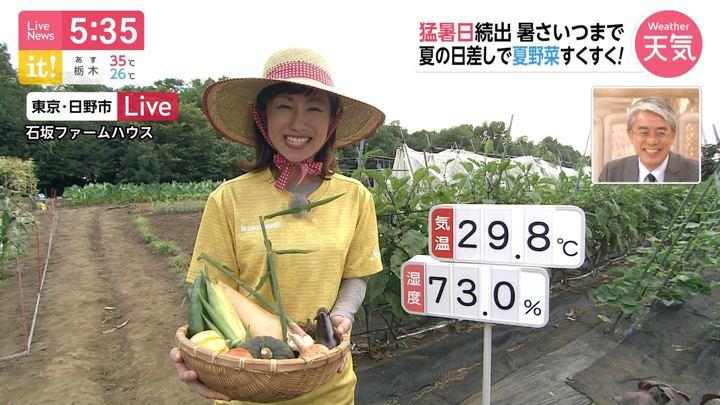 2019年08月07日酒井千佳の画像03枚目