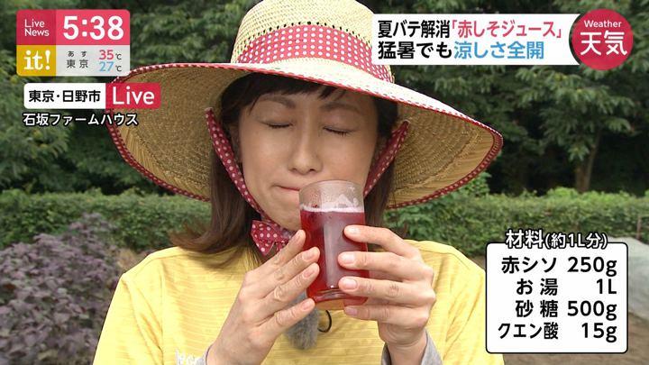 2019年08月07日酒井千佳の画像07枚目