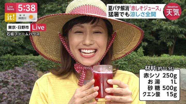 2019年08月07日酒井千佳の画像08枚目