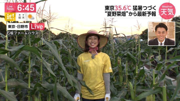 2019年08月07日酒井千佳の画像10枚目