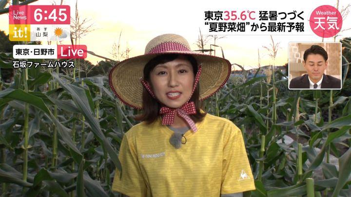 2019年08月07日酒井千佳の画像11枚目