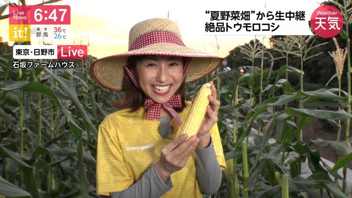 2019年08月07日酒井千佳の画像14枚目