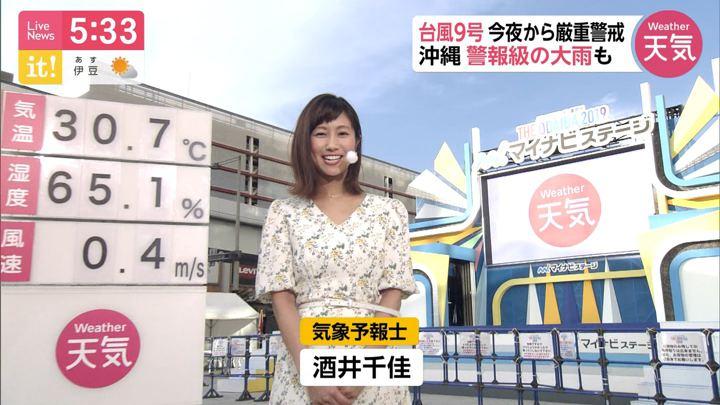 2019年08月08日酒井千佳の画像03枚目