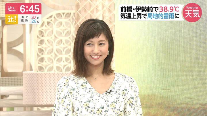 2019年08月08日酒井千佳の画像06枚目