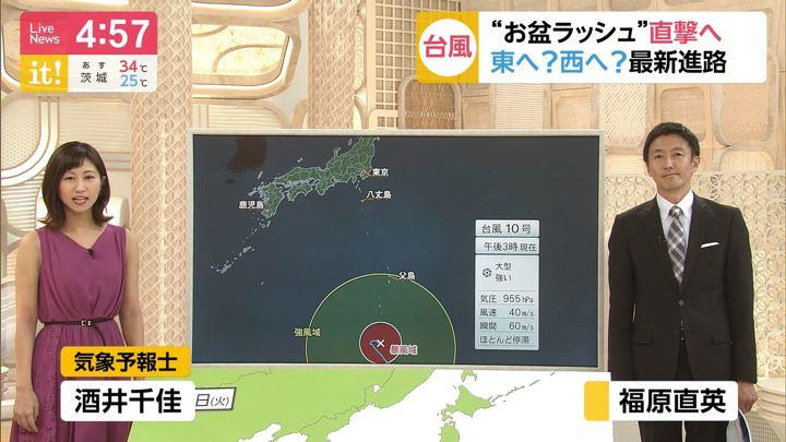 2019年08月09日酒井千佳の画像01枚目