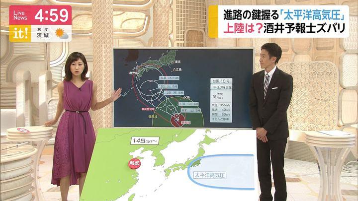2019年08月09日酒井千佳の画像04枚目