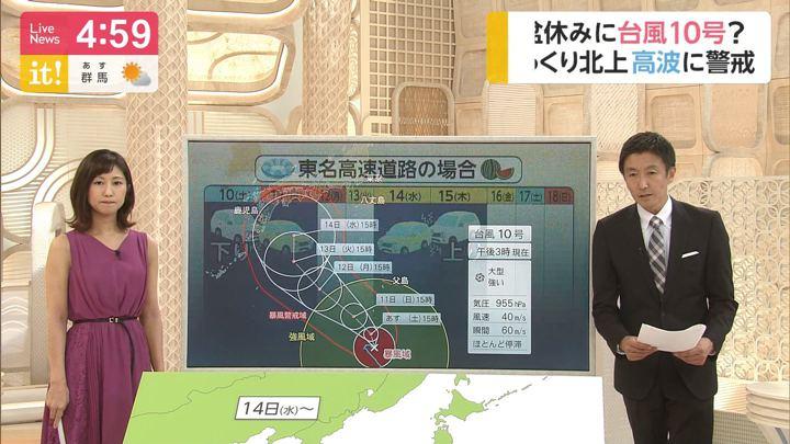 2019年08月09日酒井千佳の画像05枚目