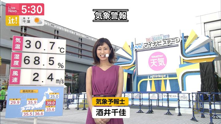 2019年08月09日酒井千佳の画像08枚目