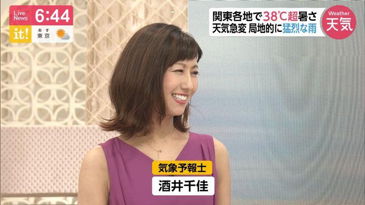 2019年08月09日酒井千佳の画像11枚目