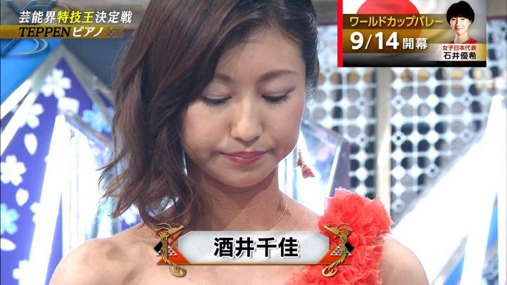 2019年08月09日酒井千佳の画像21枚目