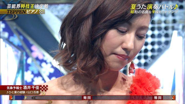 2019年08月09日酒井千佳の画像22枚目