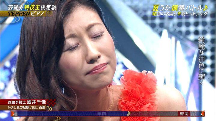 2019年08月09日酒井千佳の画像26枚目