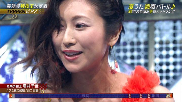2019年08月09日酒井千佳の画像31枚目
