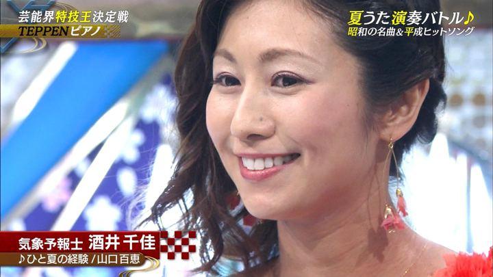 2019年08月09日酒井千佳の画像32枚目