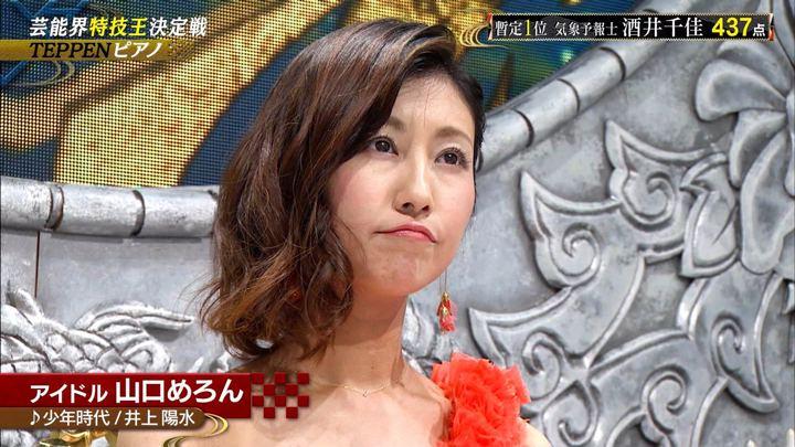2019年08月09日酒井千佳の画像37枚目