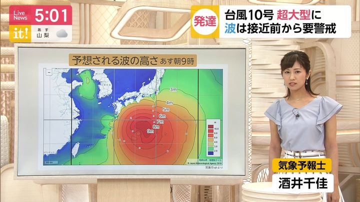 2019年08月12日酒井千佳の画像01枚目