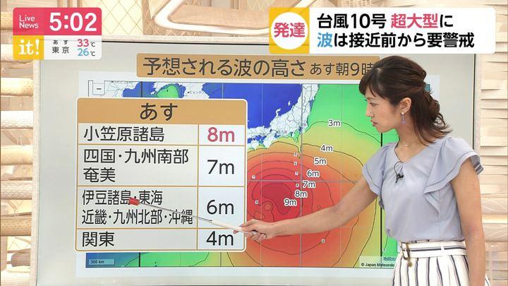 2019年08月12日酒井千佳の画像02枚目