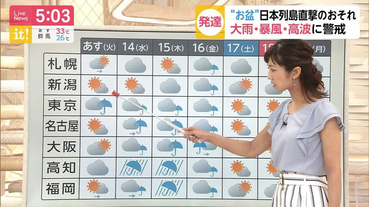 2019年08月12日酒井千佳の画像03枚目