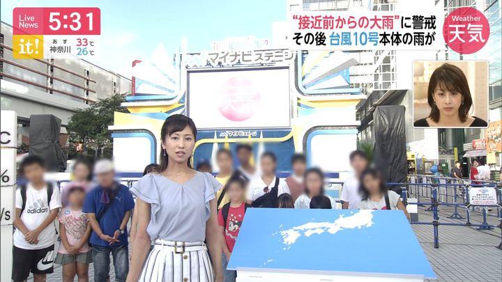 2019年08月12日酒井千佳の画像05枚目