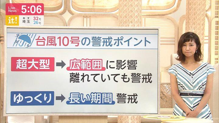 2019年08月13日酒井千佳の画像03枚目