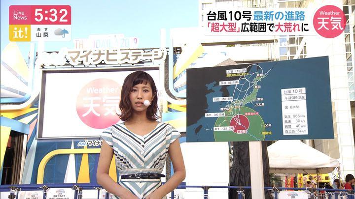 2019年08月13日酒井千佳の画像05枚目